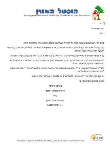 מכתב תודה מהוסטל האורן
