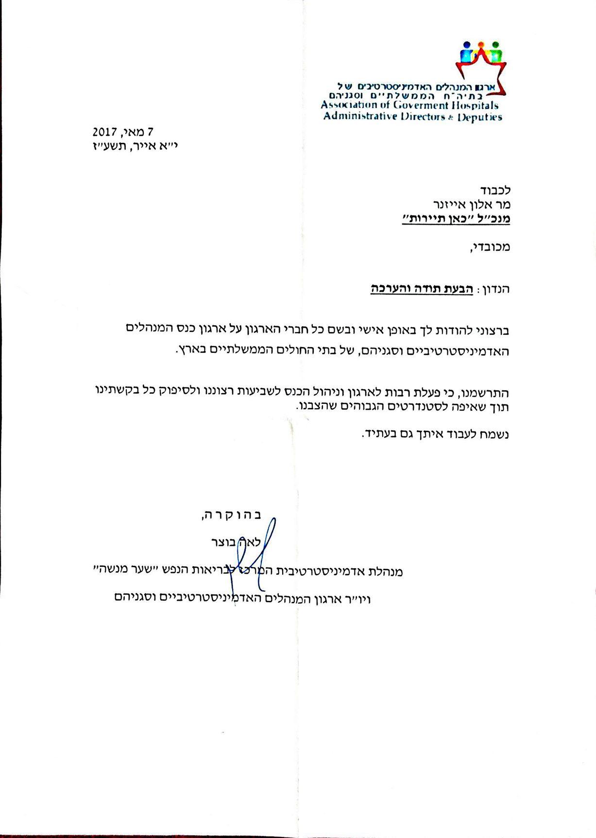מכתב תודה מכנס מנהלים אדמינסטרטיבי של בתי החולים הממשלתיים