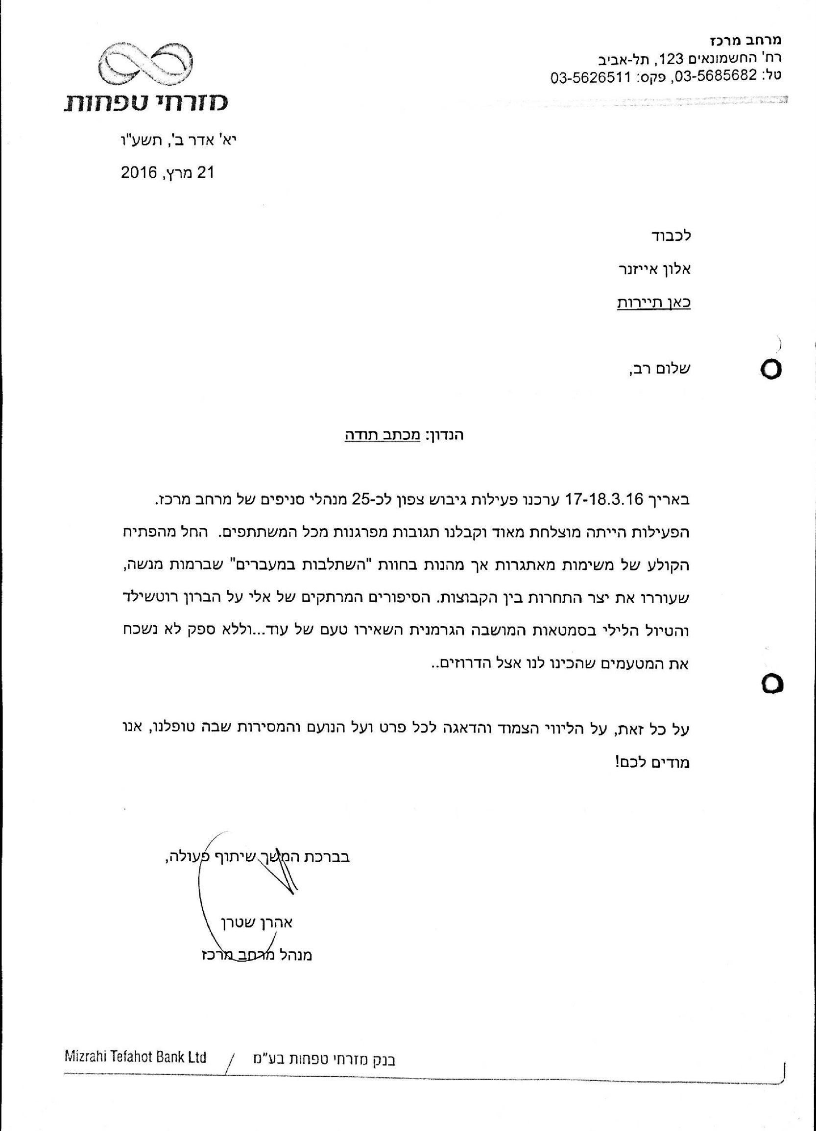 מכתב תודה ממזרחי טפחות