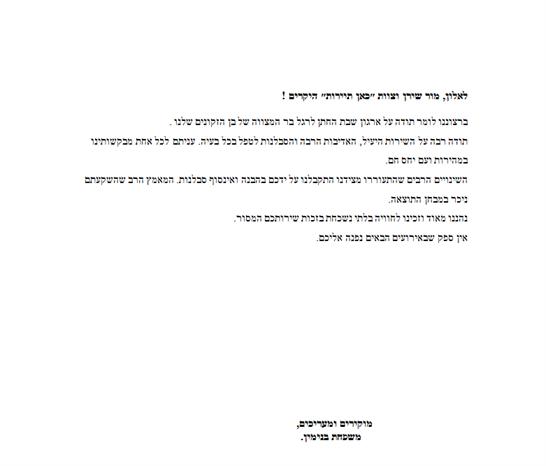 מכתב תודה ממשפחת בנימין