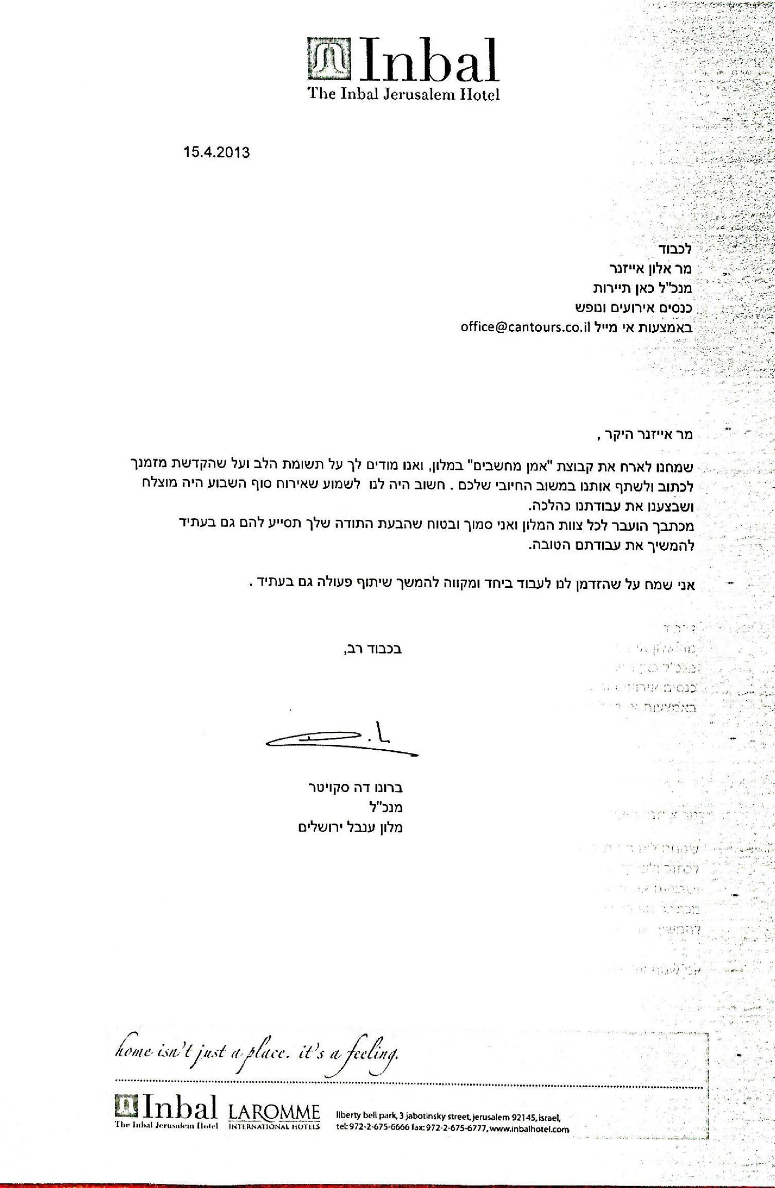 מכתב תודה מענבל