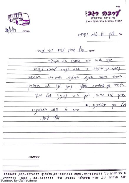 מכתב תודה מרגב ערבה
