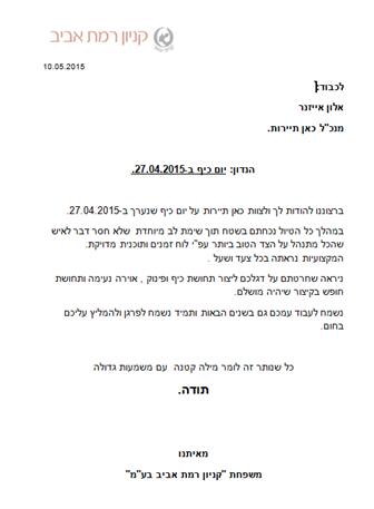 מכתב תודה מקניון רמת אביב