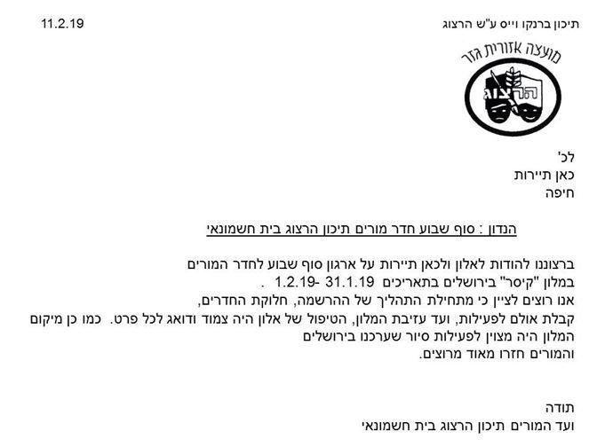 מכתב תודה מוועד המורים תיכון הרצוג בית חשמונאי